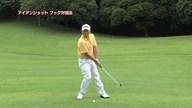 中井学のフラれるゴルフ Lesson.35 アイアンのフック対処法