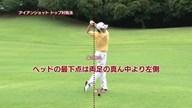 中井学のフラれるゴルフ Lesson.33 アイアンのトップ対処法