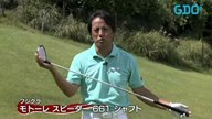 一刀両断 藤倉ゴム工業 モトーレスピーダー 661 シャフト