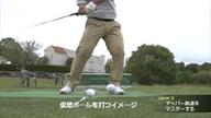 ゴルフクラブの取扱説明書 Vol.09 ドライバーでアッパーブローに打って飛ばす!