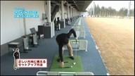 GDOTV Vol.18「ゴルフ練習場に潜入」「ほうきで正しいインパクトを確認」