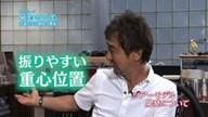 GDOTV Vol.06「クールデザインに潜入!(後編)」「スマートフラッガー」