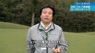 トーナメントコース徹底ガイド #09 マイナビABCチャンピオンシップゴルフトーナメント編