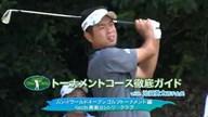 トーナメントコース徹底ガイド #13 カシオワールドオープンゴルフトーナメント編