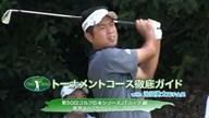 トーナメントコース徹底ガイド #14 第50回ゴルフ日本シリーズJTカップ編