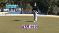 GDOTV Vol.19「石井vs薗田マッチプレー」「ワインボトルでパターのストロークを確認」