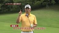 中井学のフラれるゴルフ Lesson.39 ユーティリティの基本