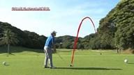 中井学のフラれるゴルフ Lesson.41 ティショットの考え方