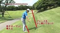 中井学のフラれるゴルフ Lesson.44 傾斜地からのセカンドショット