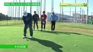 タカトシゴルふぁ~! #55 恥ずかしい罰ゲーム!?