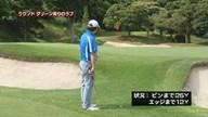 中井学のフラれるゴルフ Lesson.49 グリーン周りのラフを攻略