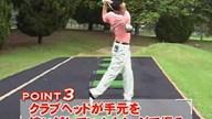 足立智明 飛距離アップ秘技伝授06 「ドローボールで飛ばす」
