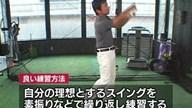 松本進のシングルプログラム 09「集中して良い練習をする」