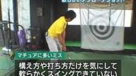 松本進のシングルプログラム 04「軟らかいアプローチショット」