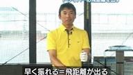 松本進のシングルプログラム 03「ドライバーの飛距離を出す」