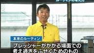松本進のシングルプログラム 01 「ルーティンの考え方」