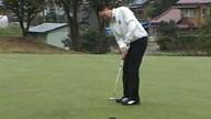 ゴルファー110番 10「ショートパットが入らない!」
