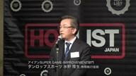 2014HOTLIST授賞式