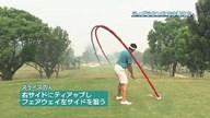 植村啓太のフィーリングゴルフ Lesson.05 スタートホールのティグラウンドで考えることは?