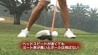 植村啓太のフィーリングゴルフ Lesson.06 飛ばしの秘訣!