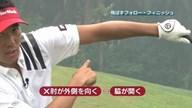 植村啓太のフィーリングゴルフ Lesson.10 飛ばすためのフォロー・フィニッシュ