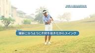 植村啓太のフィーリングゴルフ Lesson.14 左足上がりのアプローチ