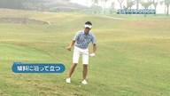 植村啓太のフィーリングゴルフ Lesson.15 左足下がりのアプローチ