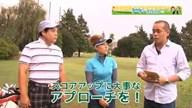 タカトシゴルふぁ~! #21 アプローチレッスン(初級編)