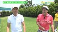 タカトシゴルふぁ~! #62 あの女子プロとゴルフ対決(2)