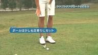 植村啓太のフィーリングゴルフ Lesson.13 ランニングアプローチが最もやさしい