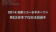 全英リコー女子オープン REX倉本プロ優勝予想