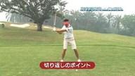 植村啓太のフィーリングゴルフ Lesson.09 飛ばすための切り返し・インパクト