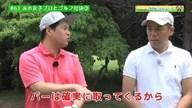 タカトシゴルふぁ~! #63 あの女子プロとゴルフ対決(3)