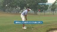 植村啓太のフィーリングゴルフ Lesson.17 ツマ先下がりのアプローチ