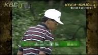 1995年_涙の初優勝!細川和彦_KBCオーガスタゴルフトーナメント