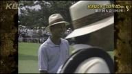 1991_1994年_強い!!海外勢が大会4連覇_KBCオーガスタゴルフトーナメント
