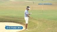 植村啓太のフィーリングゴルフ Lesson.16 ツマ先上がりのアプローチ