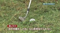 植村啓太のフィーリングゴルフ Lesson.18 深いラフからのアプローチ