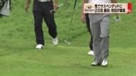8月29日_ニュースハイライト映像_KBCオーガスタゴルフトーナメント