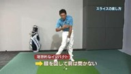 植村啓太のフィーリングゴルフ Lesson.29 スライスをなおすカンタン練習法