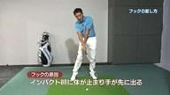 植村啓太のフィーリングゴルフ Lesson.30 フックをなおすカンタン練習法