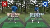 植村啓太のフィーリングゴルフ Lesson.32 スライス徹底矯正!その2