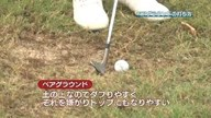植村啓太のフィーリングゴルフ Lesson.19 芝の薄いライからのアプローチ