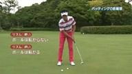 植村啓太のフィーリングゴルフ Lesson.23 パットの距離感を合わせる