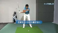 植村啓太のフィーリングゴルフ Lesson.27 トップをなおすカンタン練習法