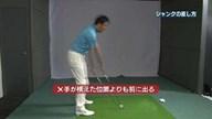 植村啓太のフィーリングゴルフ Lesson.26 シャンクを封じるカンタン練習法