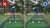 植村啓太のフィーリングゴルフ Lesson.31 スライス徹底矯正!その1