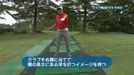 植村啓太のフィーリングゴルフ Lesson.39 フック・ヒッカケ徹底矯正!その4