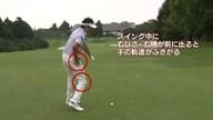 植村啓太のフィーリングゴルフ Lesson.42 ラウンド中に即効修正!シャンク編 その2