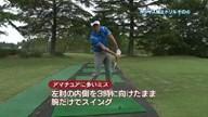 植村啓太のフィーリングゴルフ Lesson.34 スライス徹底矯正!その4